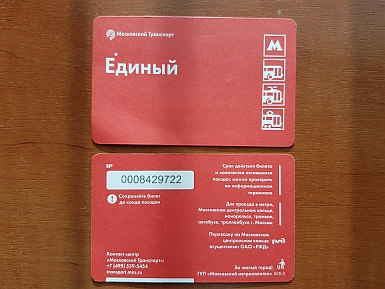 Three day Moscow Metro Ticket