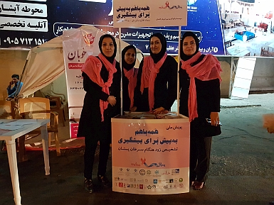 Breast Cancer Awareness Iran