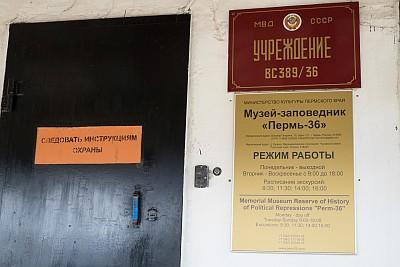 Entrance to a Labour Camp (Perm 36)
