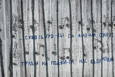 Words on a Fence at Perm 36