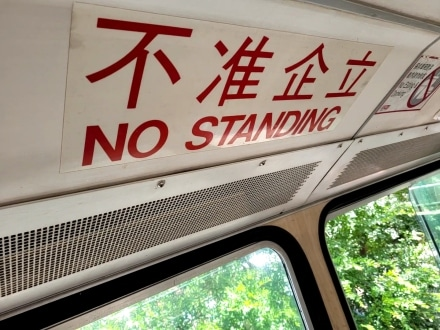 Chinese Characters on the KMB or Kowloon Motor Bus