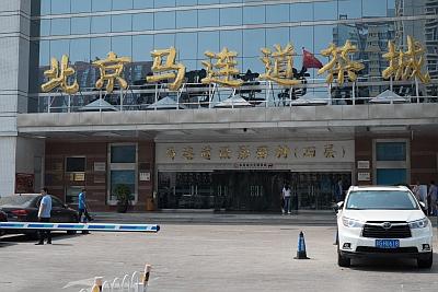 Tea Market in Beijing