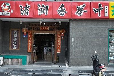 Tea Street Beijing