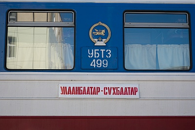 Carriages on the Trans-Mongolian Train